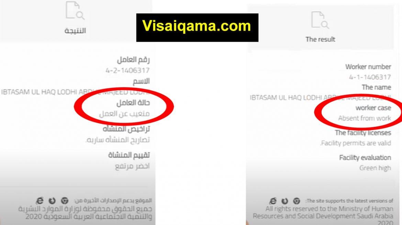 Check Iqama Huroob Online 2021