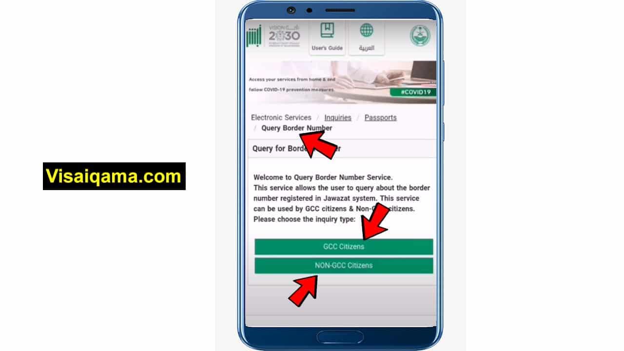Check iqama status with border number