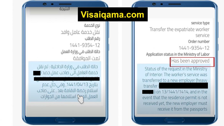 Check iqama transfer status Online in KSA