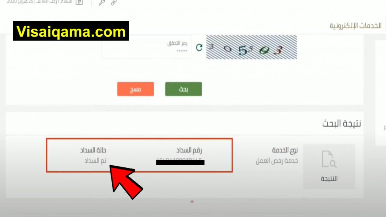Check Maktab Amal fees Online in ksa