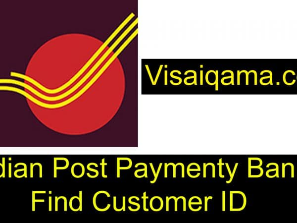 Indian Post Payment bank Customer ID