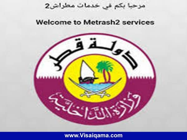 Just One Minutes Register Metrash2 In Qatar 2021