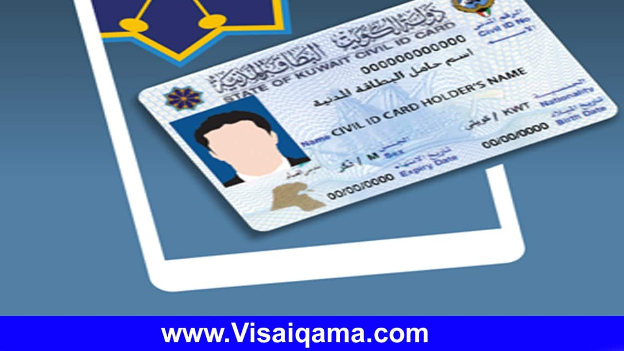 Get Digital Civil ID In Kuwait Only 1 Minute