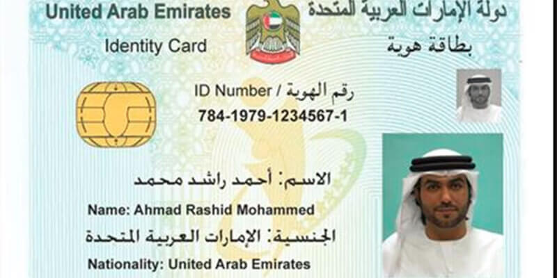 What is Emirates ID In UAE