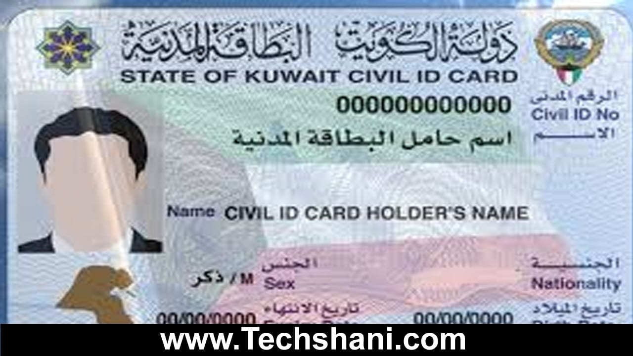 what is civil id in kuwait