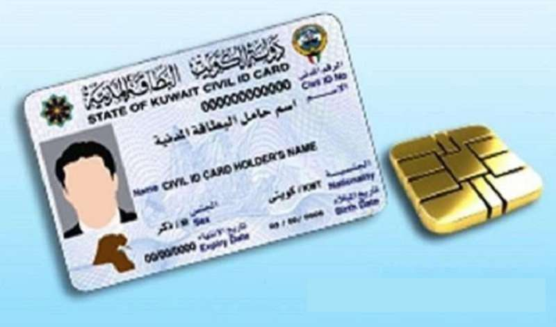 Civil ID Expiry Date Check Online