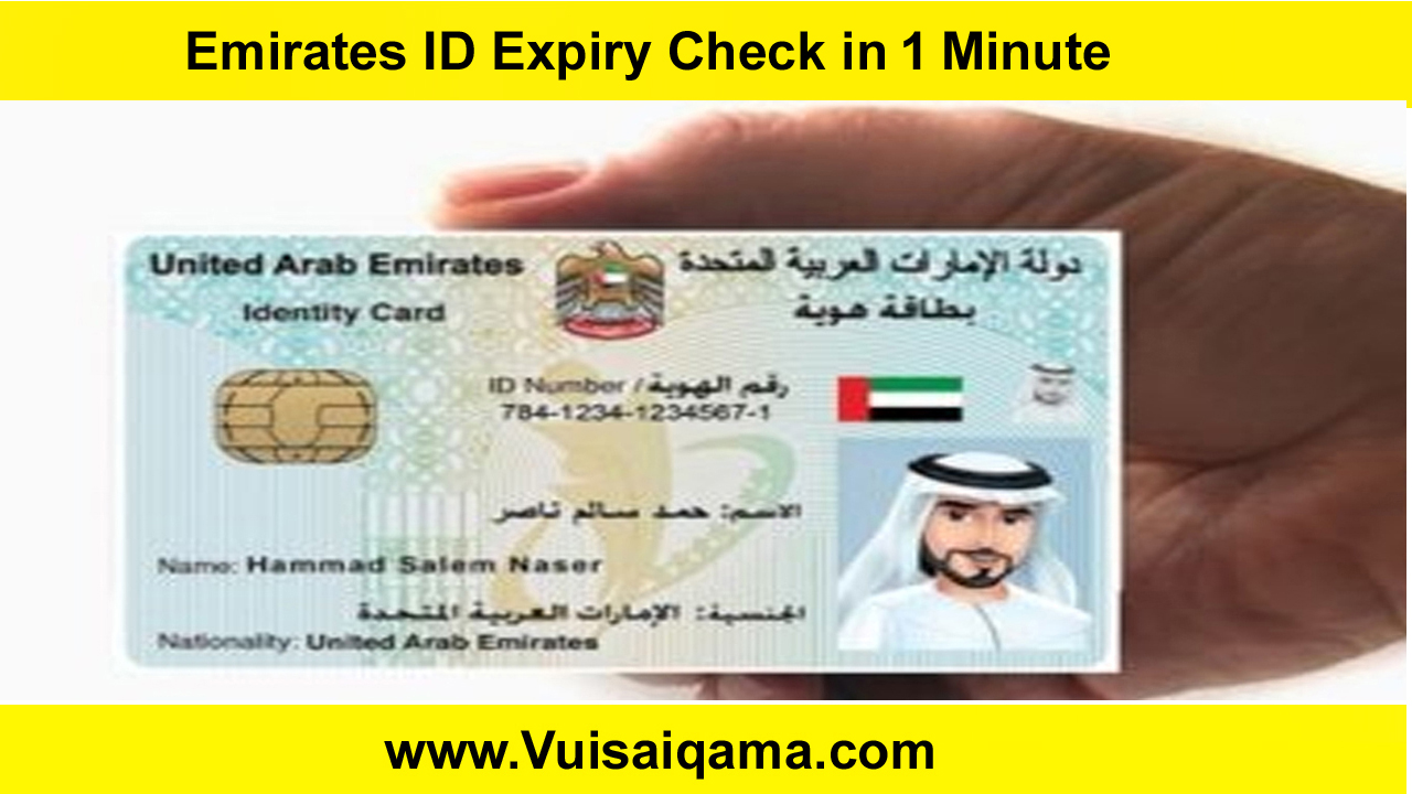 Emirates ID Expiry Check in 1 Minute